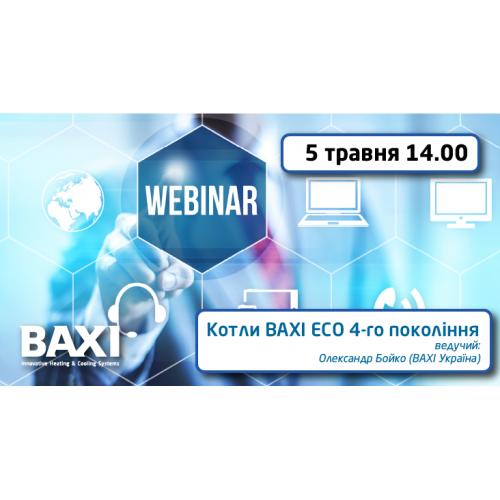 Вебінар BAXI Котли BAXI ECO 4-го покоління